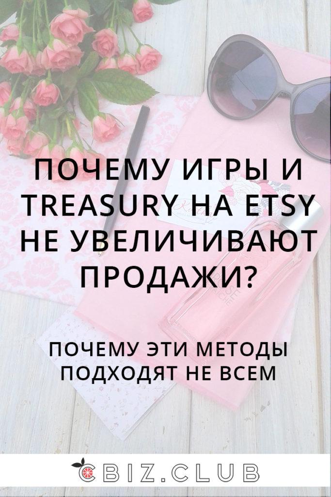 Почему игры и treasury на ETSY не увеличивают продажи? - почему эти методы подходят не всем - CBIZ.CLUB