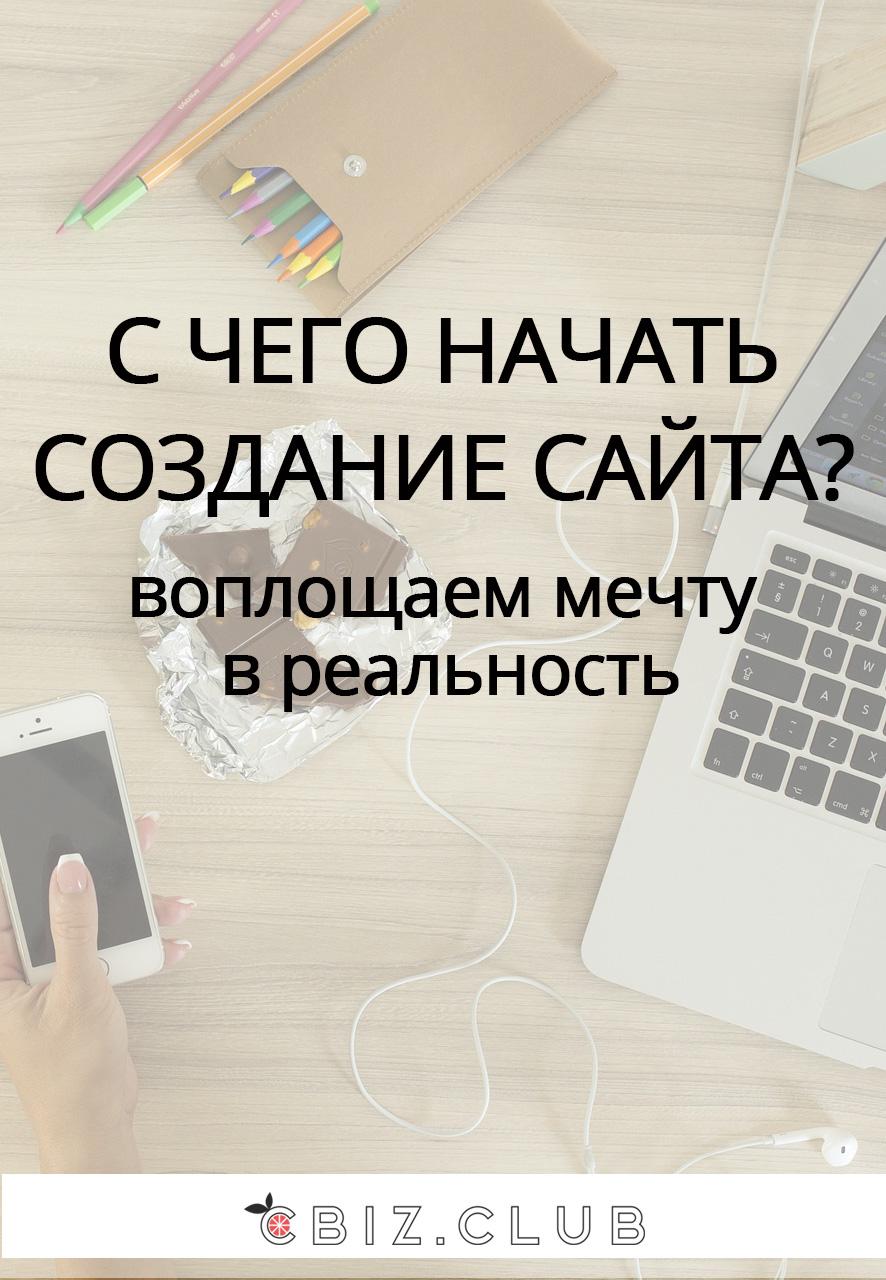 C чего начать создание сайта? Воплощаем мечту в реальность. Что такое хостинг и домен? Как выбрать домен? http://www.cbiz.club/