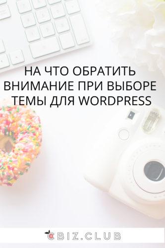 На что обратить внимание при выборе темы для WordPress http://www.cbiz.club/