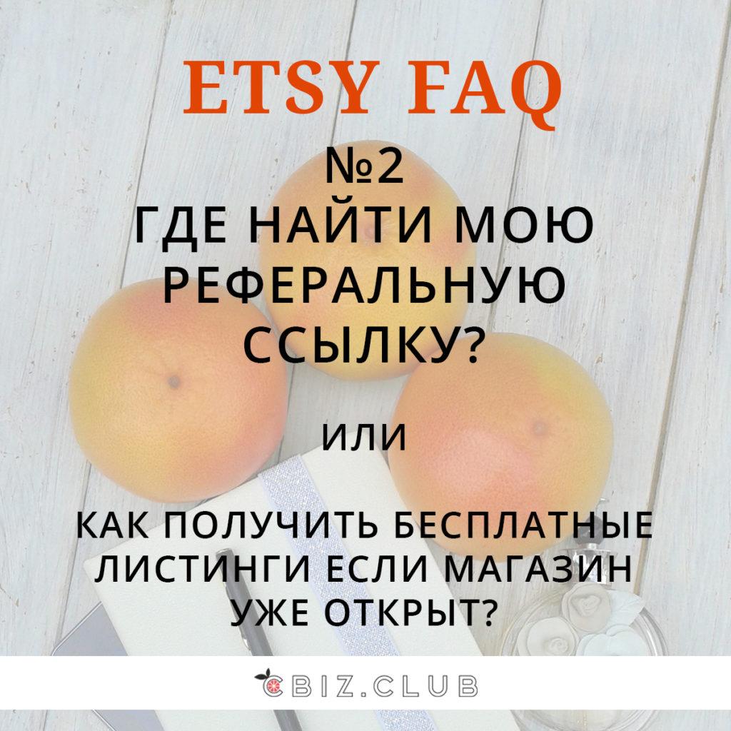 ETSY FAQ где найти реферальную ссылку на ETSY? http://www.cbiz.club/