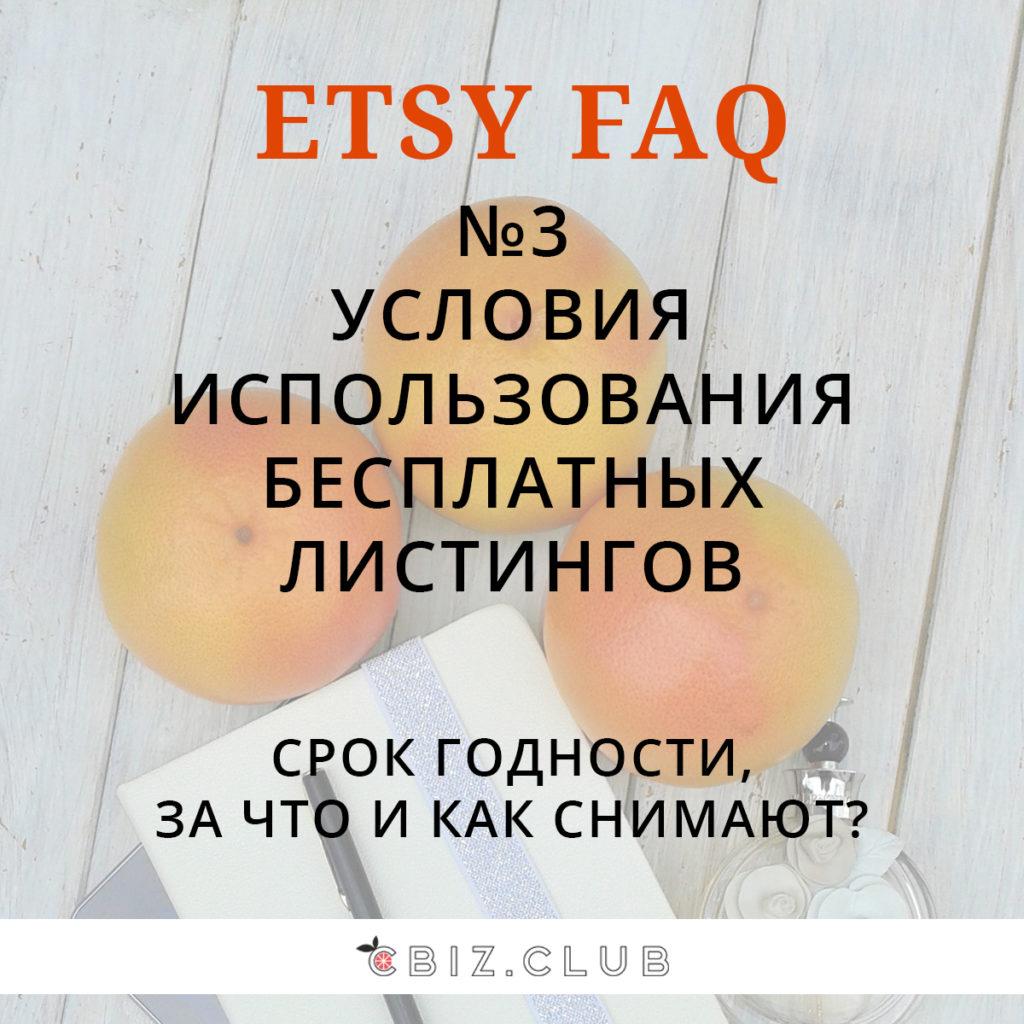 ETSY FAQ Условия использования бесплатных листингов на ETSY | cbiz.club