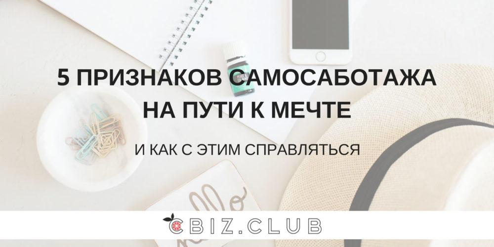 5 признаков самосаботажа на пути к мечте | cbiz.club