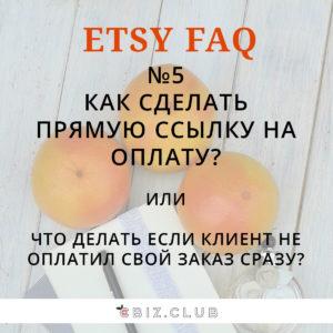 ETSY FAQ Как сделать прямую ссылку на оплату? | cbiz.club