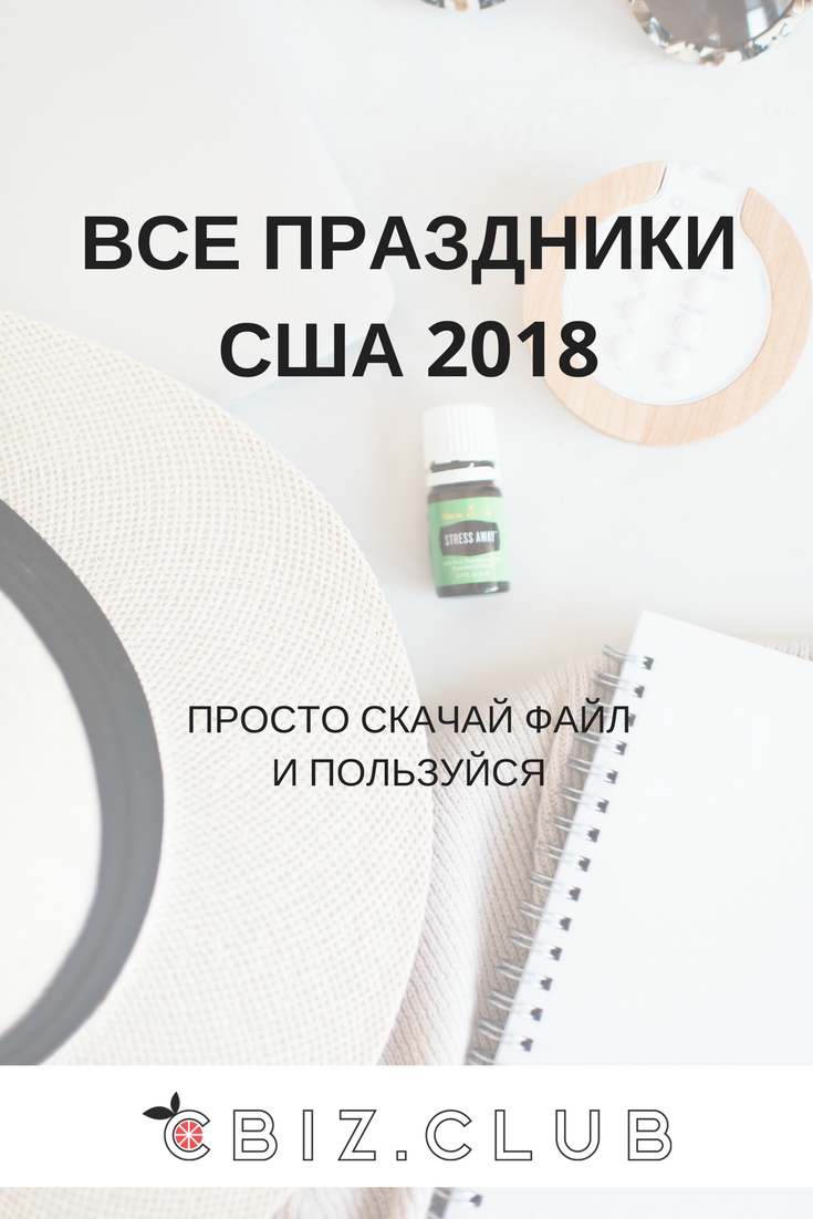 ПРАЗДНИКИ США 2018 - файл для скачивания | CBIZ.CLUB