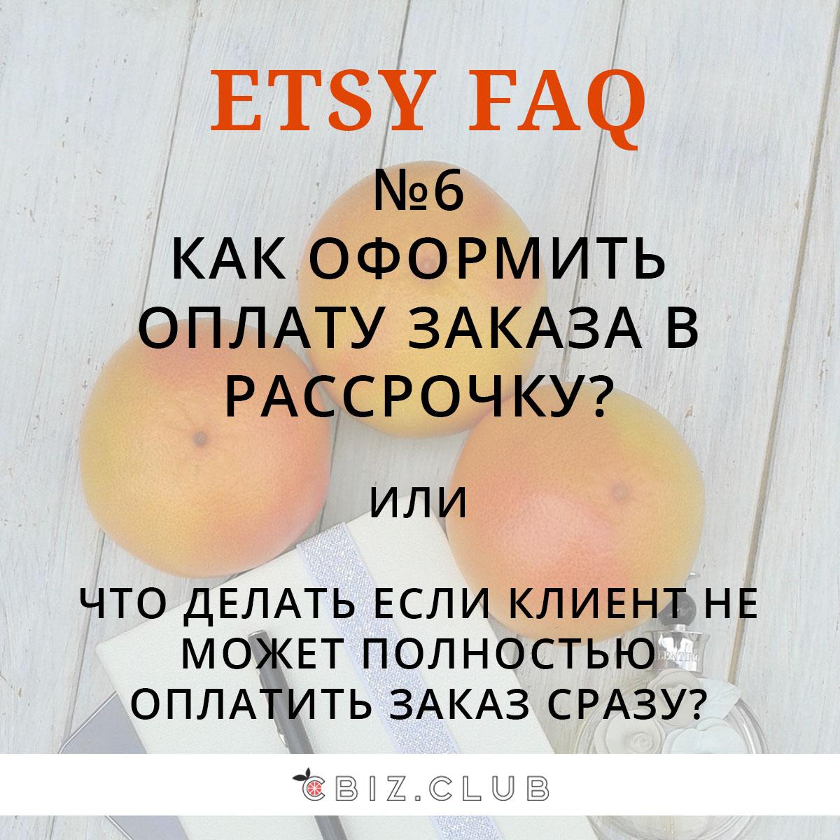 ETSY FAQ 6. Как оформить оплату etsy заказа в рассрочку? | cbiz.club