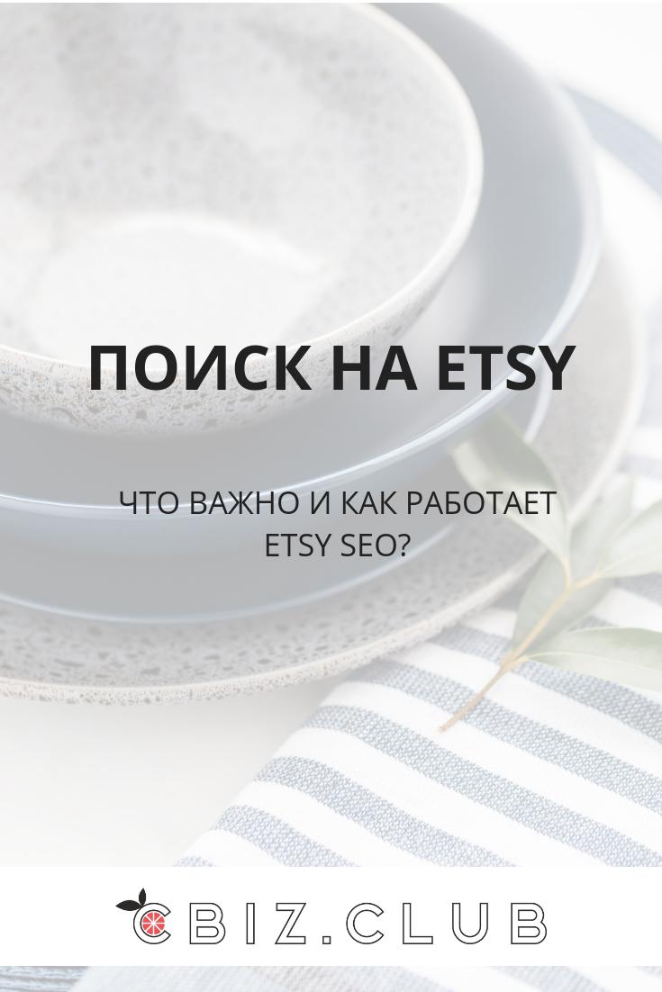 Поиск на Etsy. Что важно и как работает Etsy seo | www.cbiz.club