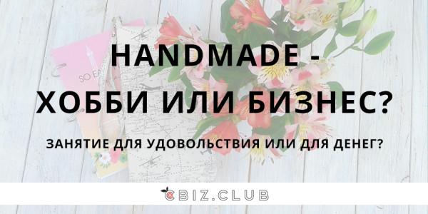 Handmade придумай и сделай бизнес своими руками фото 467