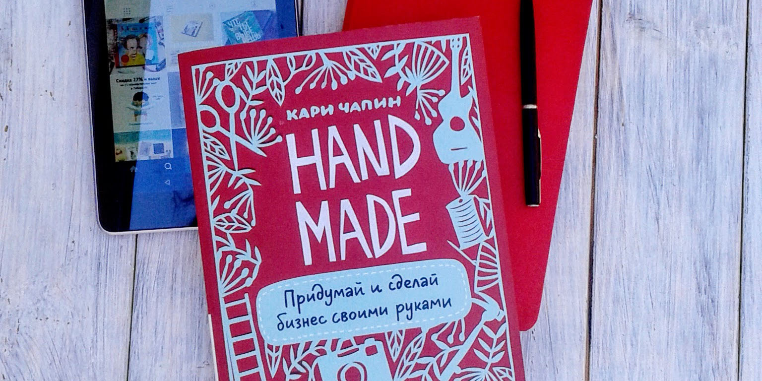 Handmade. Придумай и сделай бизнес своими руками. Кари Чапин. Отзыв о книге. http://www.cbiz.club/