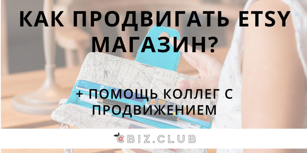 Как продвигать ETSY магазин? +помощь коллег с продвижением http://www.cbiz.club/