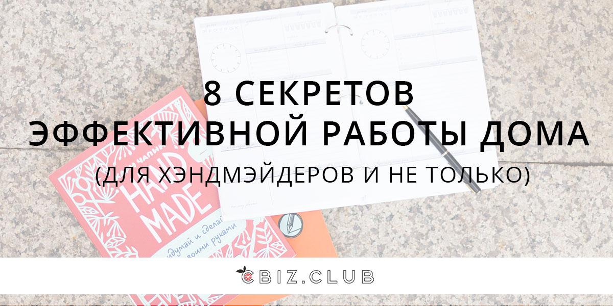 8 СЕКРЕТОВ ЭФФЕКТИВНОЙ РАБОТЫ ДОМА (для хэнмэйдеров и не только) http://www.cbiz.club/