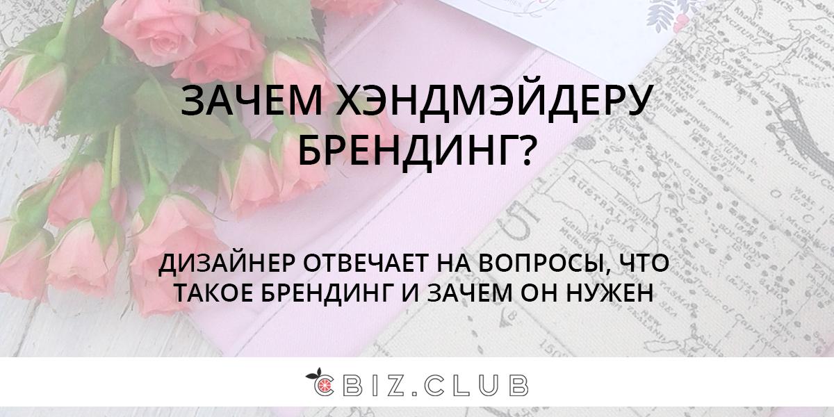 Зачем хэндмэйдеру брендинг? Дизайнер отвечает на вопросы, что такое брендинг и зачем он нужен - www.cbiz.club