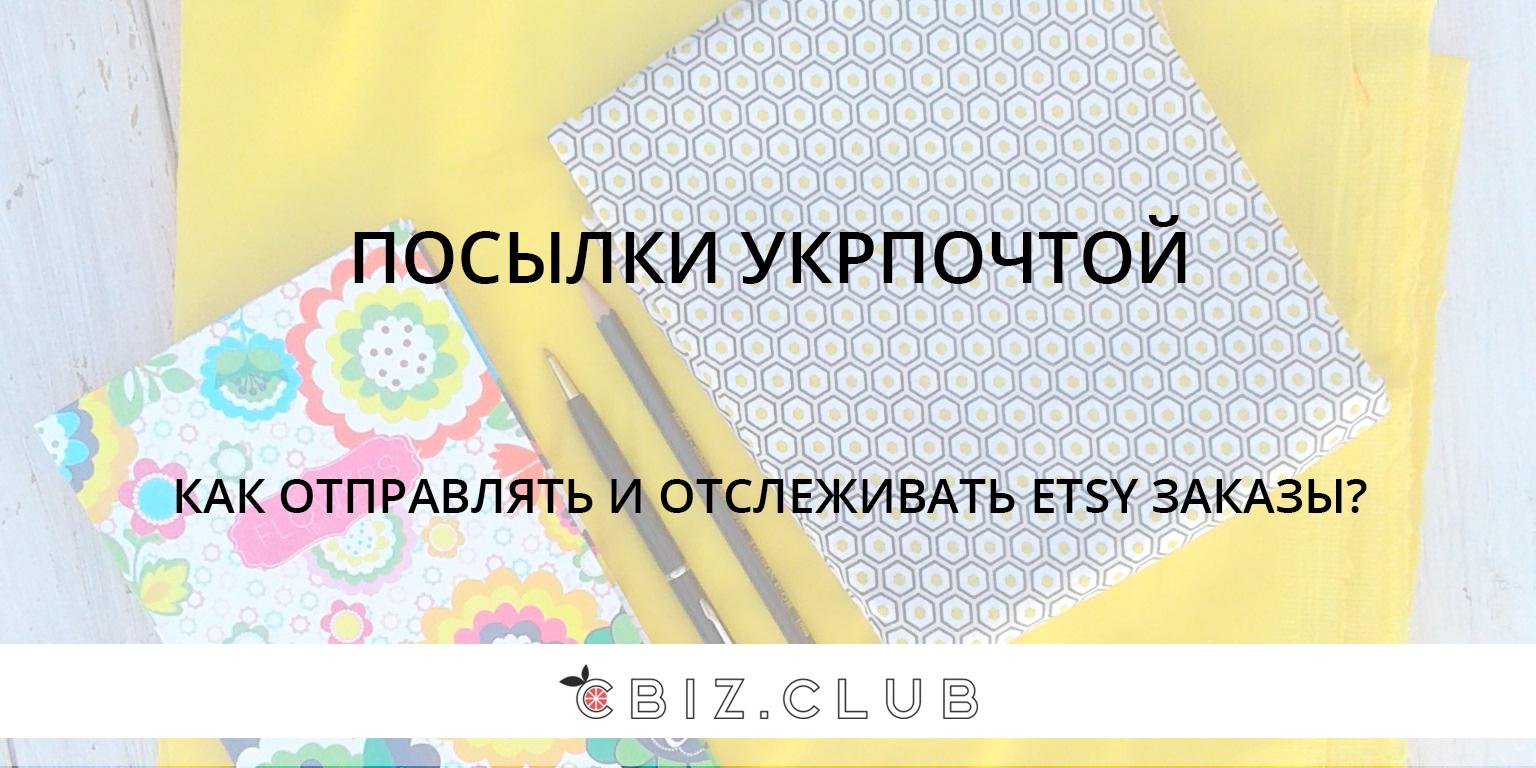 Посылки Укрпочтой. Как отправлять и отслеживать etsy заказы? | cbiz.club