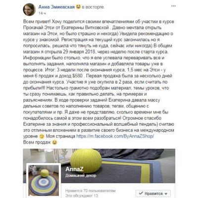 Анна Змиевская