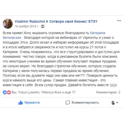 Владимир Радочин