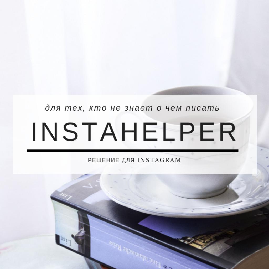 INSTAHELPER - тексты для Instagram