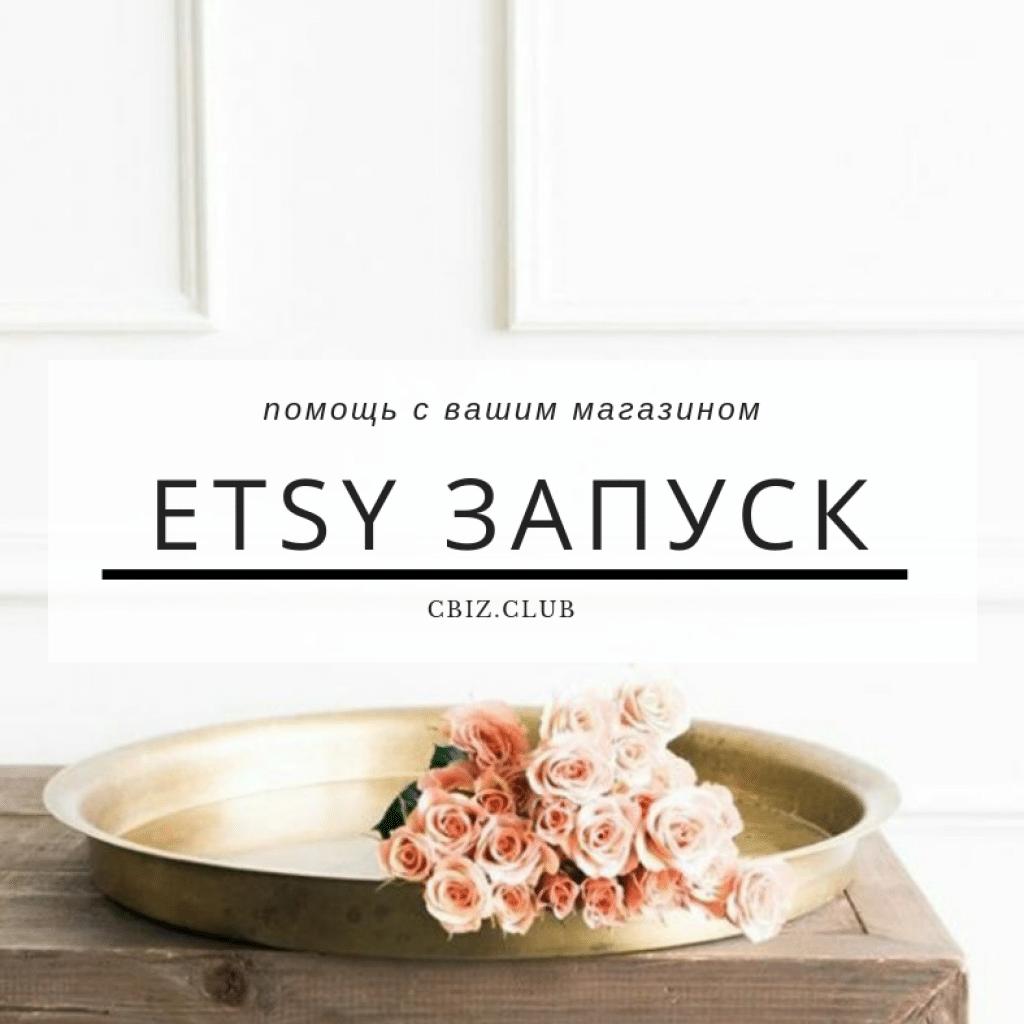 Запуск Etsy магазина под ключ. Открытие и настройка магазина на Etsy | www.cbiz.club