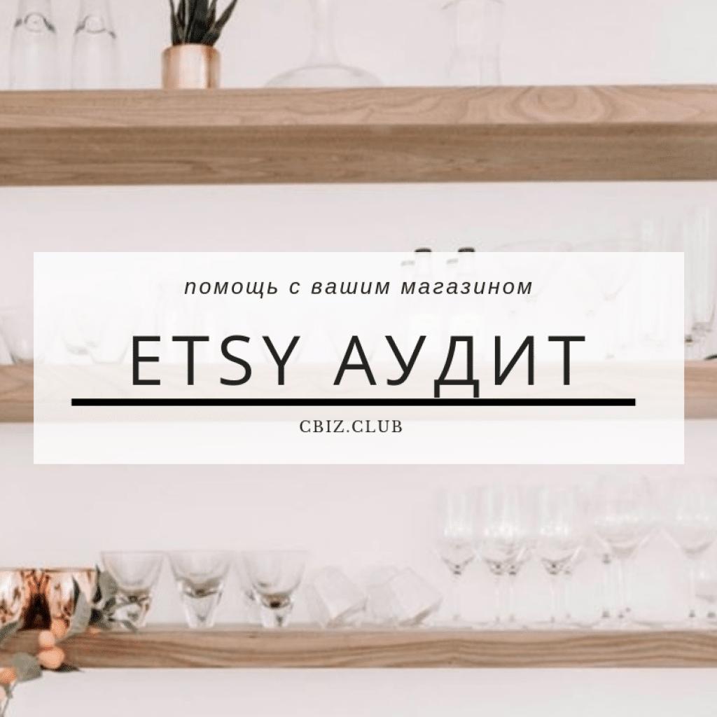 Аудит Etsy магазина | www.cbiz.club
