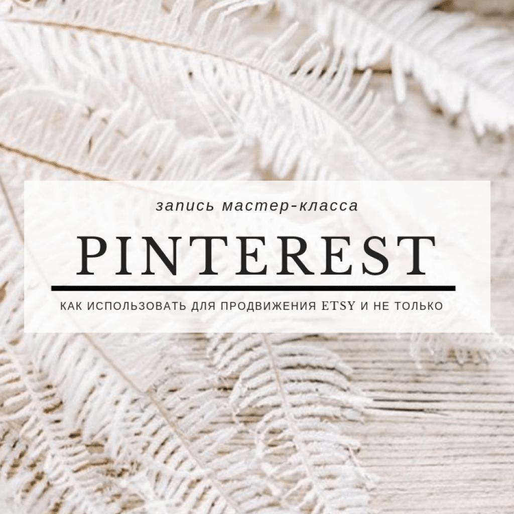 Pinterest для продвижения на etsy