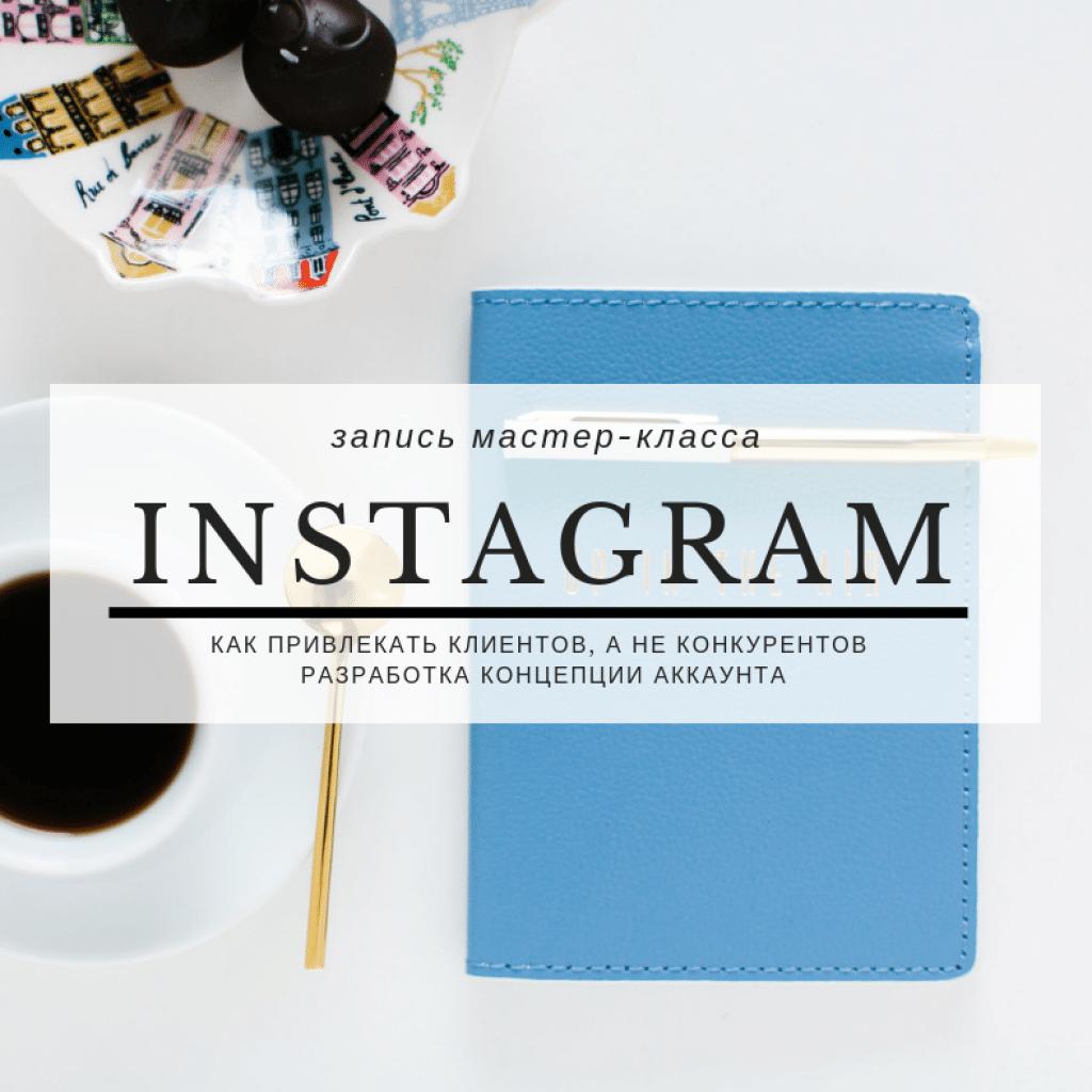 Как в Instagram привлекать клиентов, а не конкурентов